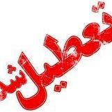 مدارس ابتدایی تهران فردا تعطیل شد