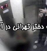 تجاوز مرد تهرانی به دختر جوان در اسانسور + عکس +18