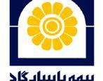 رشد بیمه های زندگی بیمه پاسارگاد در مسیر موافقت مجلس با تداوم معافیت از مالیات