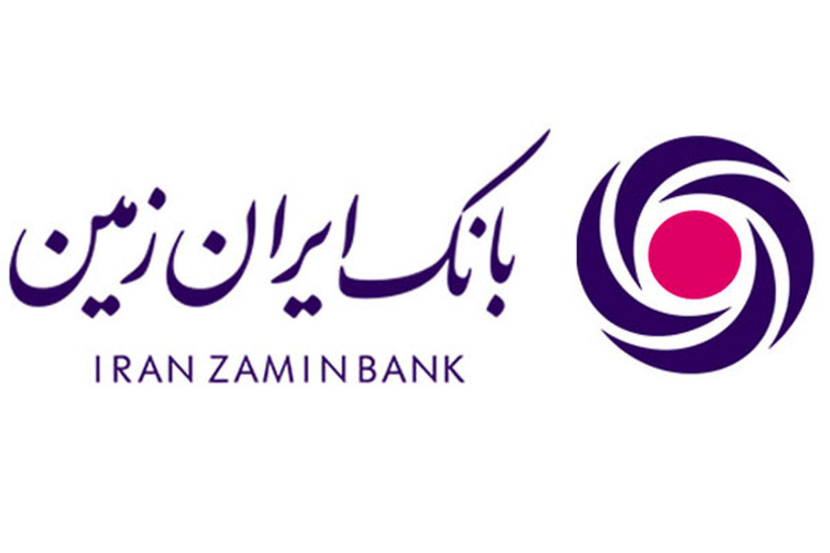 بانک ایران زمین حامی واحدهای صنعتی و معدنی