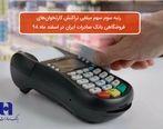 اختصاص رتبه سوم سهم مبلغی تراکنش کارتخوانهای فروشگاهی به بانک صادرات ایران