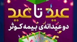 برگزاری جشنواره دو عیدانه بیمه کوثر