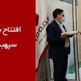 """افتتاح ساختمان جدید بیمه """"ما"""" ؛ ساختمان سپهبد شهید قاسم سلیمانی"""