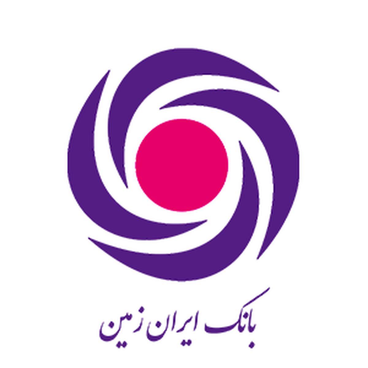تکمیل زیر ساختهای بانکداری دیجیتال در بانک ایران زمین