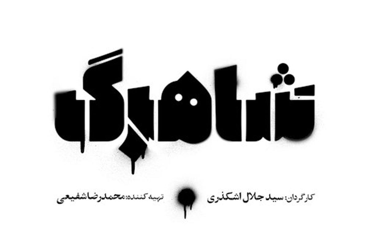ساعت و زمان پخش سریال شاهرگ از شبکه دو