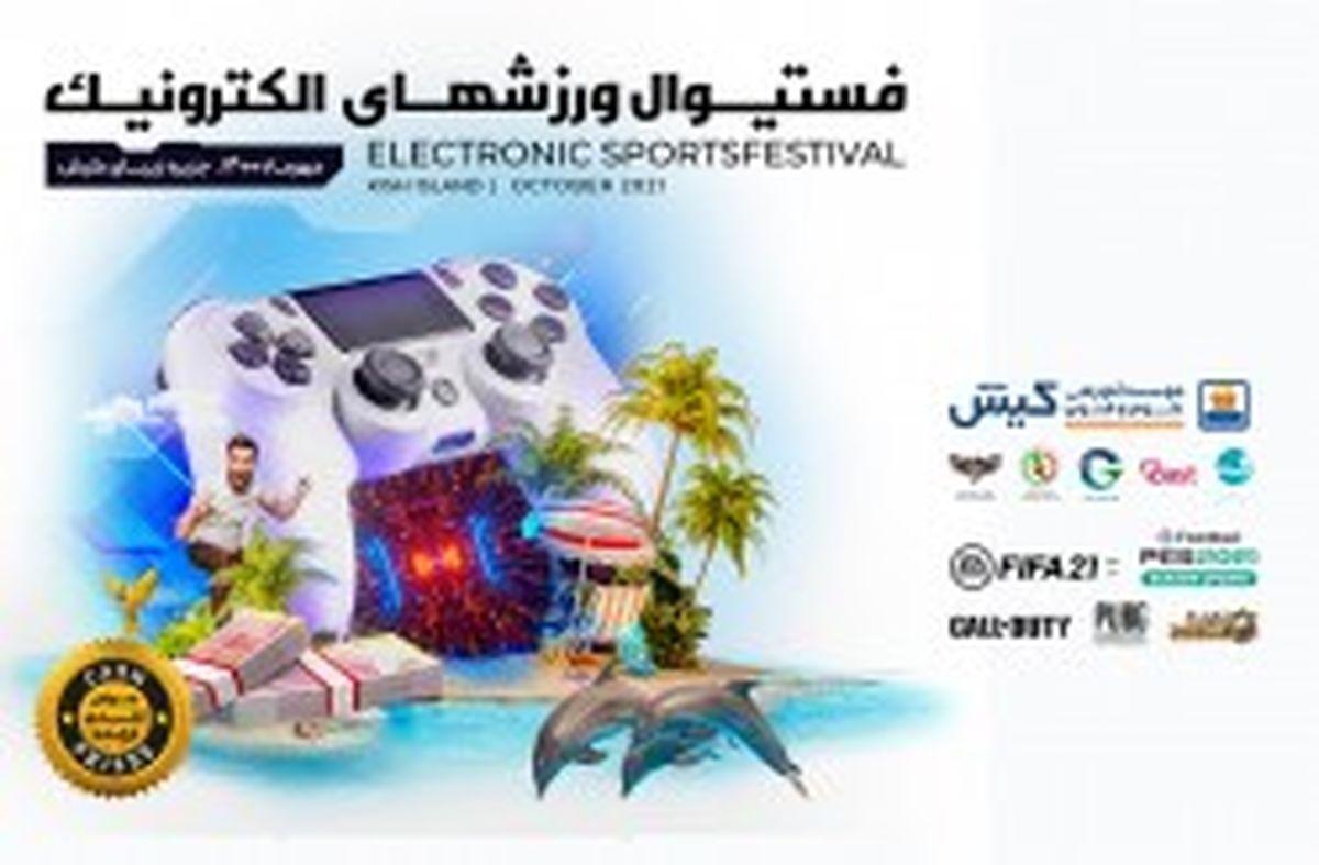 برای نخستین بار فستیوال ورزشهای الکترونیک در کیش برگزار می شود
