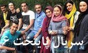 ساعت و زمان پخش سریال پایتخت 6 از شبکه آی فیلم