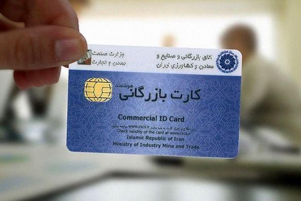 صدور ۶۰۰۰ کارت بازرگانی اجارهای از سوی اتاق بازرگانی!