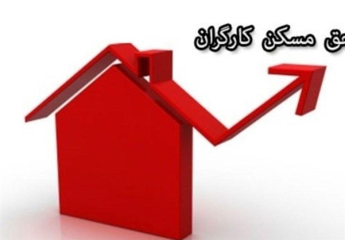 حق مسکن کارگران 300 هزار تومان شد
