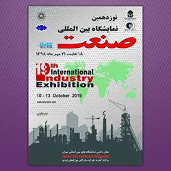 حضور فعال گروه اقتصادنوین در نوزدهمین دوره نمایشگاه صنعت تهران