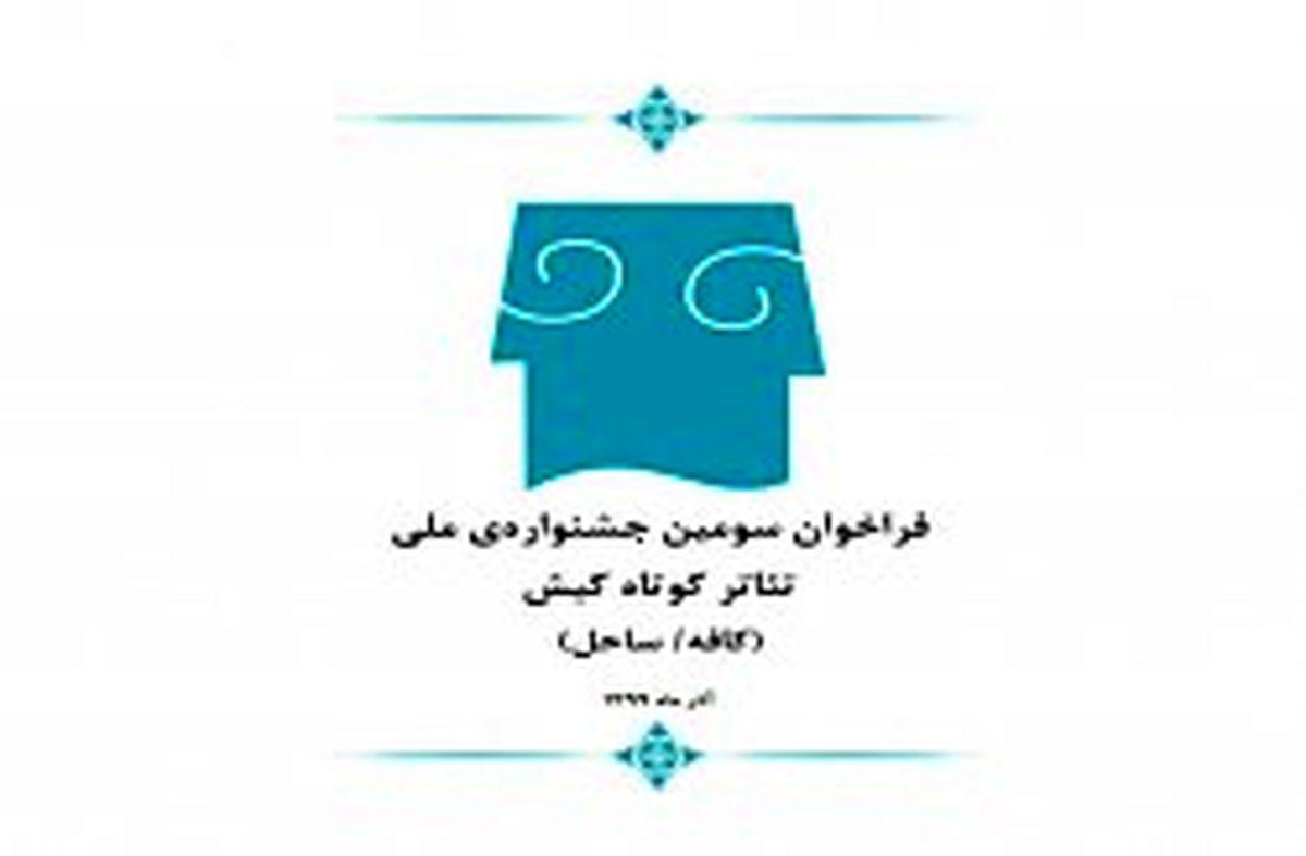 سومین جشنواره ملی تئاتر کوتاه کیش برگزار می شود