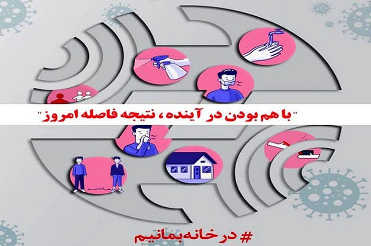 دورکاری ادارات مجموعه شرکت مخابرات ایران برای حداکثر 30درصد کارکنان تا 30مهر تمدید شد