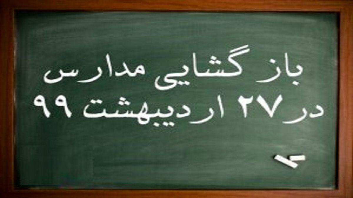 بازگشایی مدارس از امروز