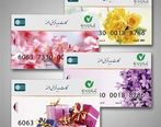 افزایش سقف صدور کارت هدیه بانک مهر ایران تا ۲ میلیون تومان