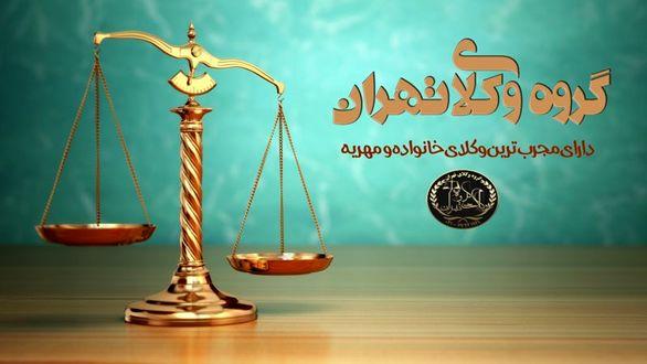وکیل مهریه + اجرا گذاشتن مهریه + مطالبه