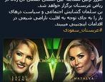 کشتی کج زنان با حجاب در عربستان + فیلم