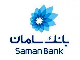 شماره 146 نشریه بانک سامان منتشر شد