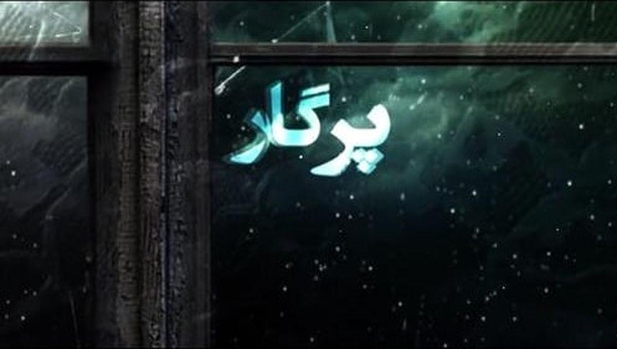 زمان و ساعت پخش سریال «پرگار»+تصاویر و بیوگرافی بازیگران