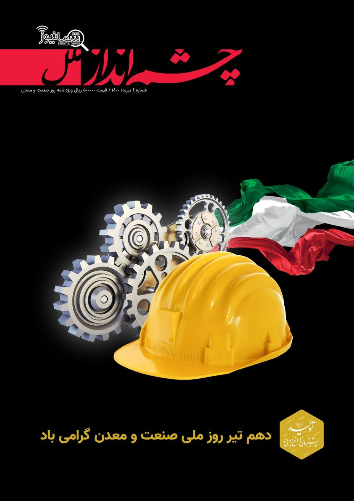 """انتشار ماهنامه چشم انداز ملل( شمانیوز) ، ویژه روز ملی """"صنعت و معدن"""""""