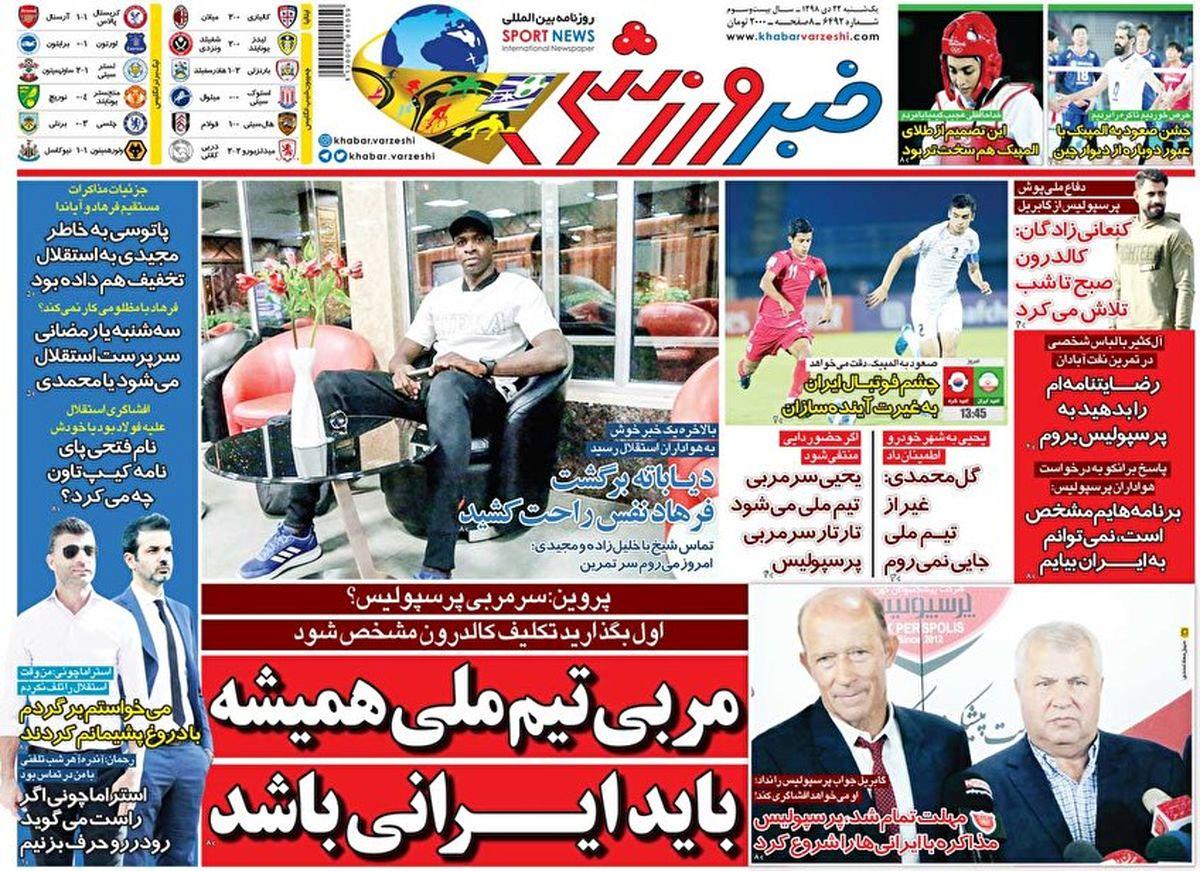 روزنامه های ورزشی | یکشنبه 22 دی