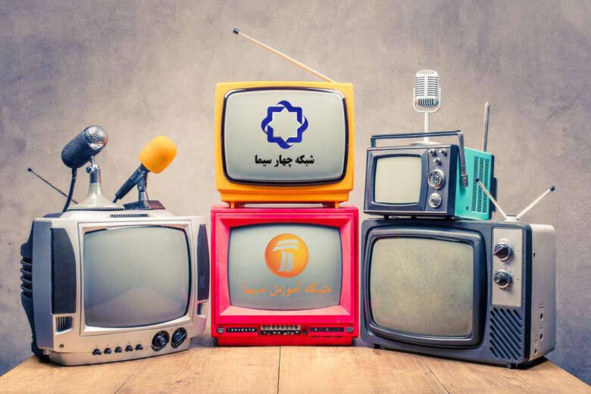 زمان پخش برنامه های آموزشی تلویزیون یکشنبه چهارم خرداد+جدول