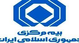 هشدار بیمه مرکزی در خصوص تماس های مکرر سودجویان با شهروندان