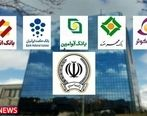 دو بانک معروف ایرانی ادغام شدند + اسامی