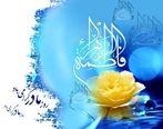 پیام تبریک مدیرعامل سازمان تامین اجتماعی به مناسبت ولادت حضرت زهرا (س)