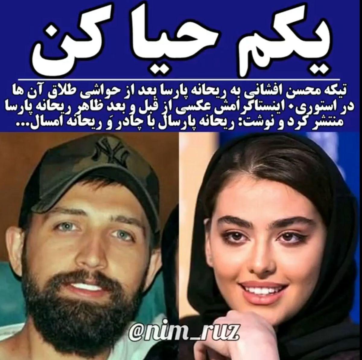 محسن افشانی ریحانه پارسا را با خاک یکسان کرد + عکس