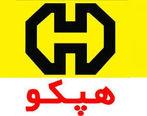 استعفای مدیرعامل جدید شرکت هپکو تکذیب شد