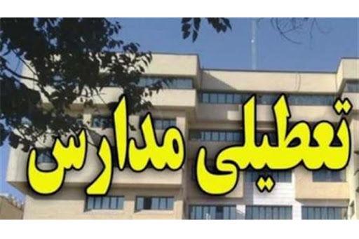 مدارس تهران فردا هم تعطیل شد