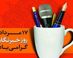 پیام وزیر علوم به مناسبت روز خبرنگار