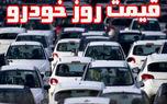 قیمت روز خودرو دوشنبه 29 دی + جدول