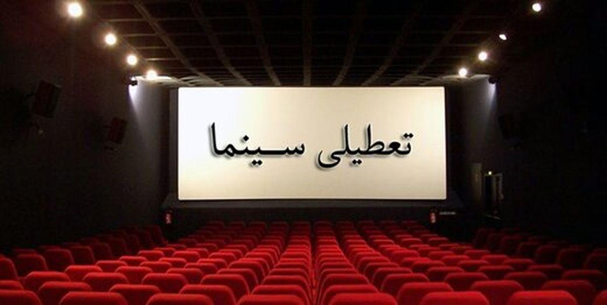 تعطیلی سینماهای کشور تمدید شد