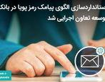 استانداردسازی الگوی پیامک رمز پویا در بانک توسعه تعاون اجرایی شد