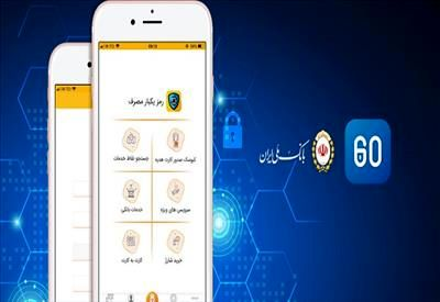 امکان فعالسازی رمز دوم پویا بانک ملی ایران روی پایانه های خودپرداز