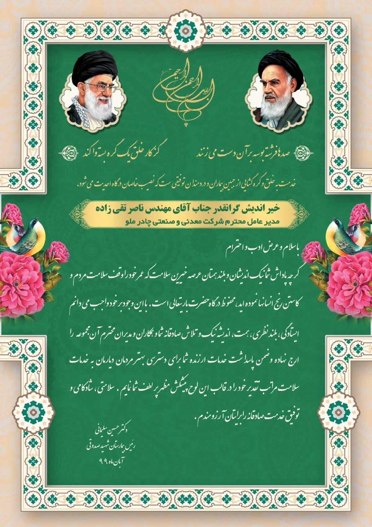 قدردانی و تشکر رییس بیمارستان شهید صدوقی یزد از مدیر عامل چادرملو