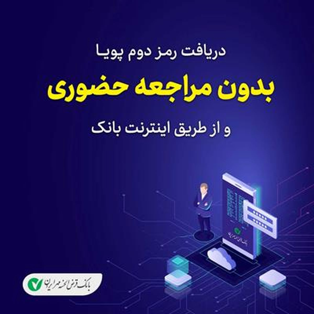 نحوه فعالسازی غیر حضوری رمز دوم پویا بانک قرض الحسنه مهر ایران