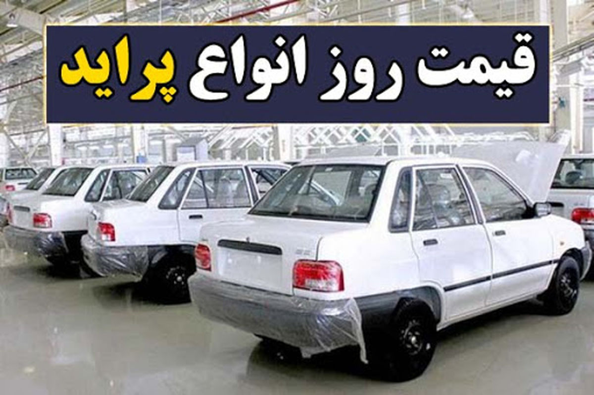 قیمت پراید بازهم رکورد زد + جدول