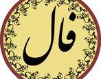 فال روزانه امروز چهارشنبه 26 خرداد