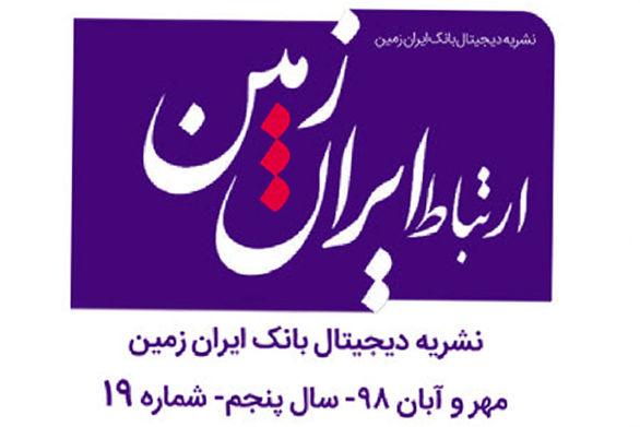 انتشار نوزدهمین شماره نشریه الکترونیکی ارتباط ایران زمین