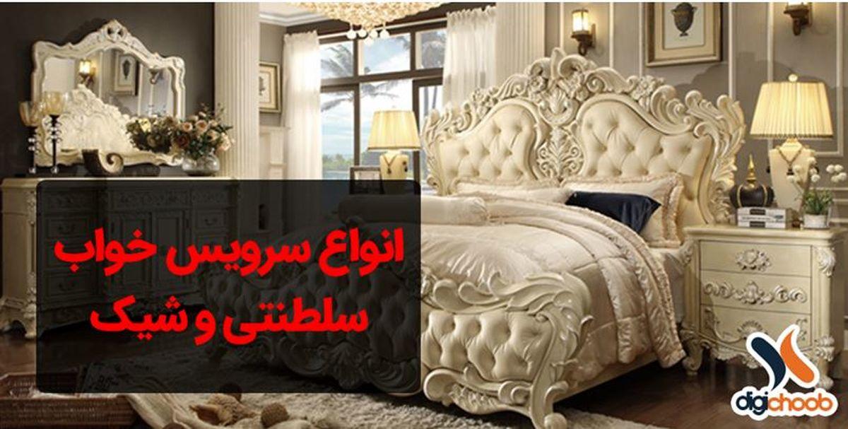 خرید سرویس خواب بصورت حرفه ای