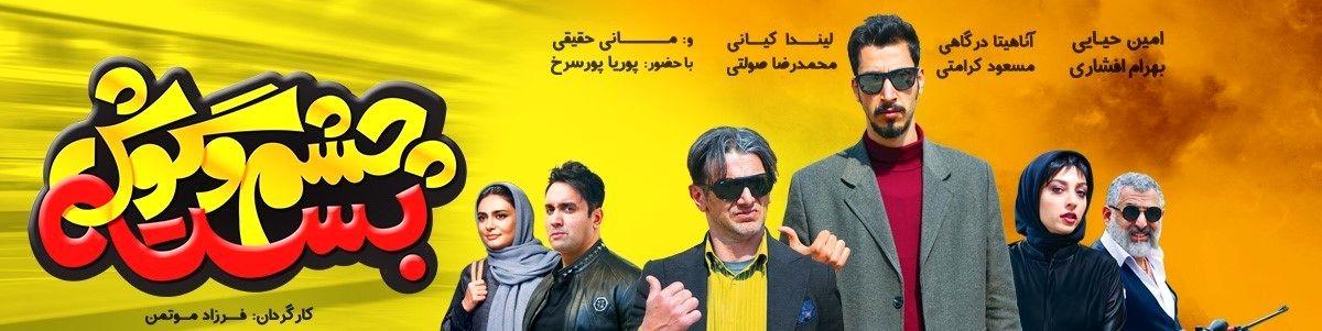 دانلود فیلم های جدید ایرانی و خارجی 2020 از رسانه آپ مدیا