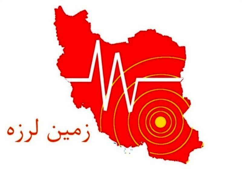 فوری/ 11 شهر ایران امروز همزمان لرزید + جزئیات