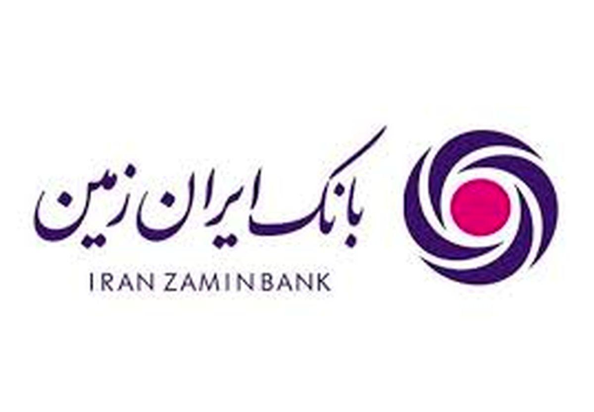 تعیین نرخ حق الوکاله بانک ایران زمین