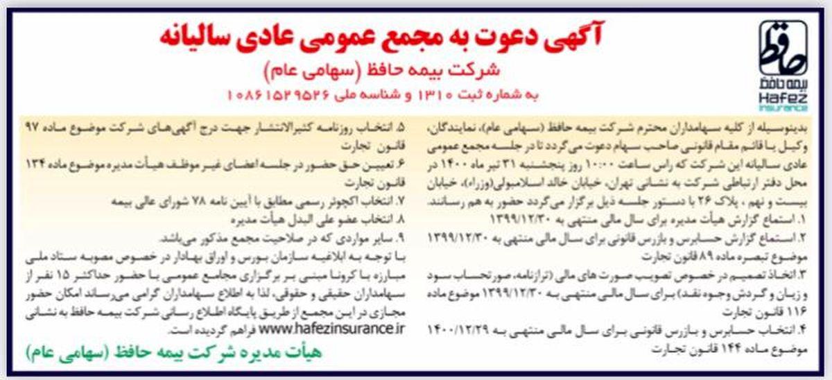 آگهی دعوت به مجمع عمومی عادی سالیانه شرکت بیمه حافظ(سهامی عام)
