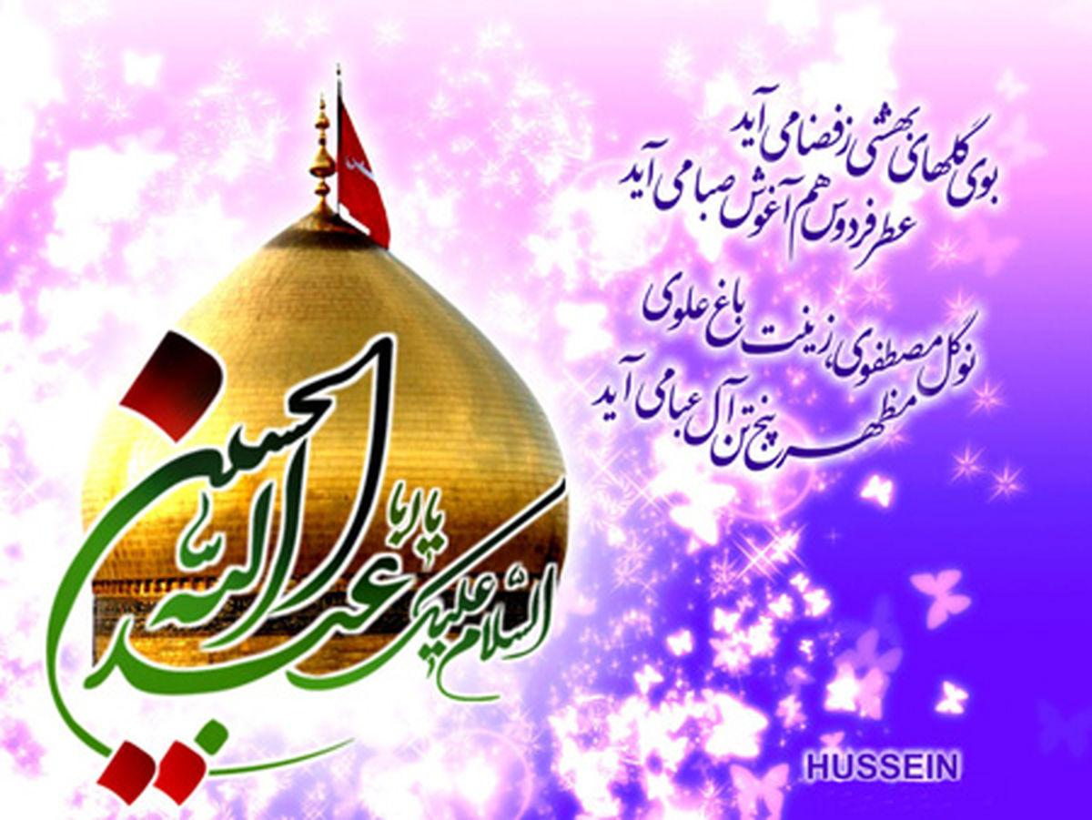 متن تبریک تولد امام حسین + تصاویر