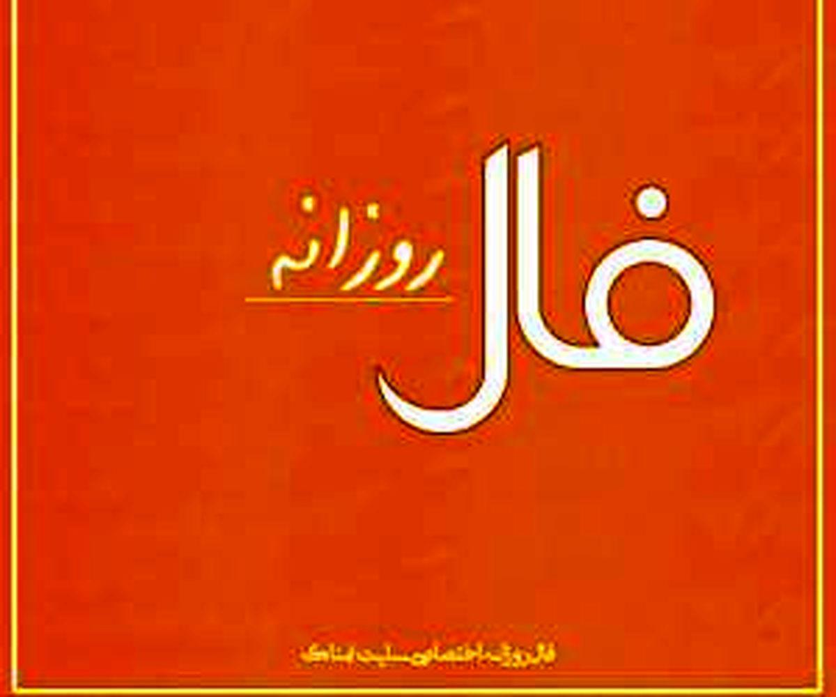فال روزانه امروز سه شنبه 18 خرداد