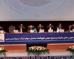 مجمع سالانه عمومی شرکت پتروشیمی مبین