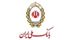 نیت خیرخواهانه تان را با بانک ملی ایران عملی کنید!